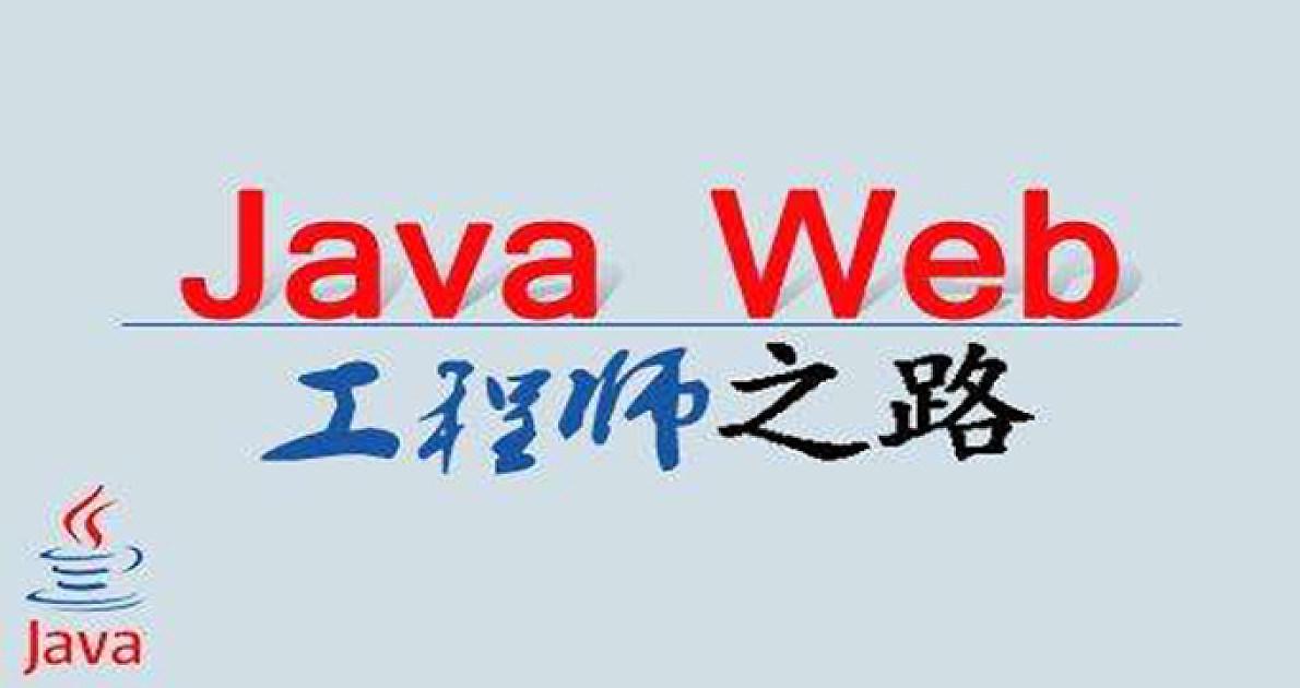北大青鸟java+web前端视频教程