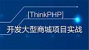 [项目实战] Thinkphp5在线商城项目实战视频教程 Thinkphp5实战教程 共18课