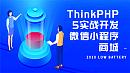ThinkPHP5实战开发微信小程序商城