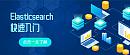 Elasticsearch ELK分布式全文检索入门视频教程 14课