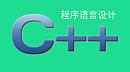 硅谷技术大牛带你深入C/C++高级工程师/架构师全套教程 价值1648元