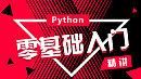 Python数据分析 从入门到精通 视频教程 教学视频