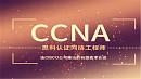 [CCNA RS] 100套视频 思科认证 ccna ccnp ccie 全套百度云打包