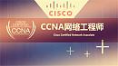 [CCNA RS] 初学者入门首选 刘道军老师网络基础教程 基础学习的基础知识视频