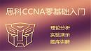 [CCNA RS] 微软资深MVP韩立刚老师的计算机网络原理及思科CCNA视频课程1-4章