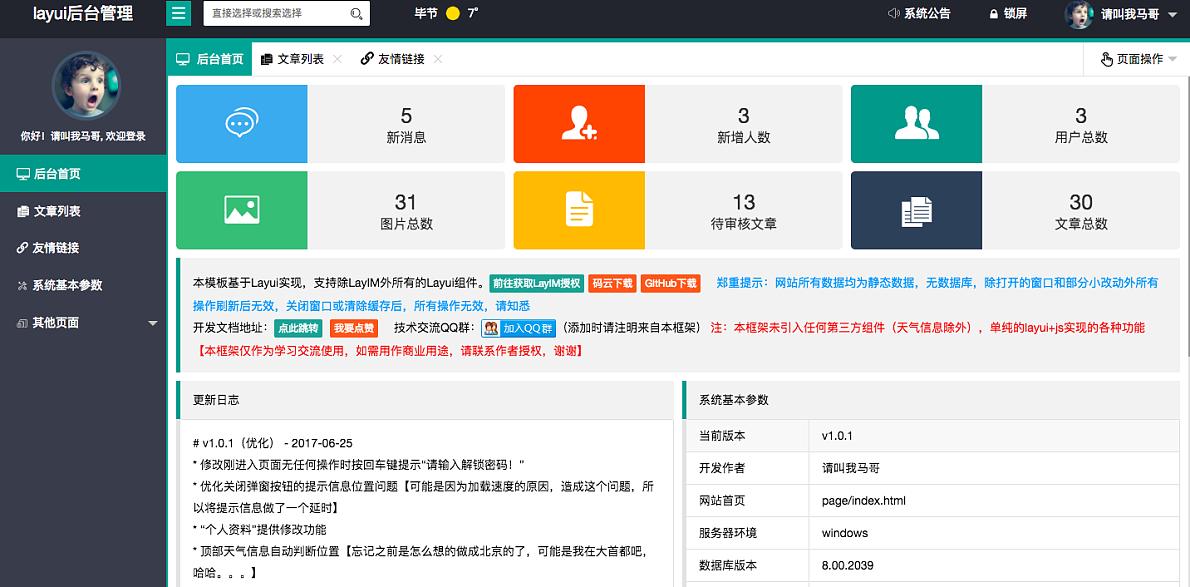 实用的layuiadmin网站后台管理界面模板html源码