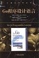 Go语言程序设计轻松完整版pdf