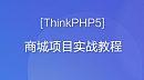 童老师thinkPHP5第四季开发B2C商城